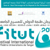Festival international du théâtre Universitaire de Tanger - FITUT 2017