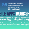 1st Mobile Apps Workshop